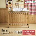 日本製ベビーベッド「ワンタッチハイベッド クールミニ + FICELLE ミニふとんセット」 石崎家具