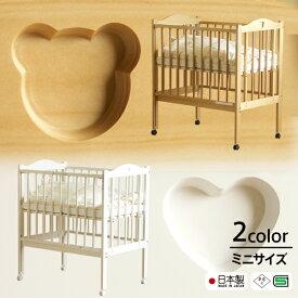 日本製ベビーベッド「NEWファンシーミニ」 ハイタイプ 石崎家具