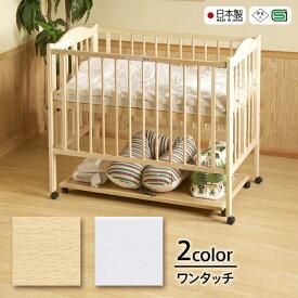 日本製ベビーベッド「ワンタッチハイベッド パル(収納棚付)【B品】」 折りたたみ ハイタイプ 石崎家具