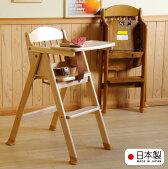 日本製「木製ワンタッチハイチェア[テーブル&腰ベルト付き]」石崎家具山崎木工