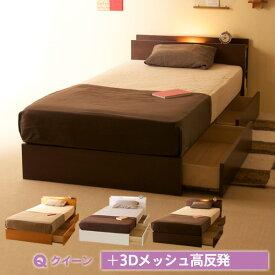 「収納付き木製ベッド シンフォニー Q(クイーン) + 【3Dメッシュ】高反発マットレス(3DKM10-Q)」 クイーンベッド 収納ベッド 引き出し付き 宮付き コンセント付き ライト付き マットレス付き 石崎家具