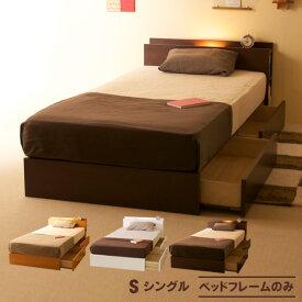 「収納付き木製ベッド シンフォニー」 セミシングルベッド シングルベッド セミダブルベッド ダブルベッド クイーンベッド 収納ベッド 引き出し付き 宮付き 棚付き コンセント付き ライト付き 照明付き フレームのみ 石崎家具