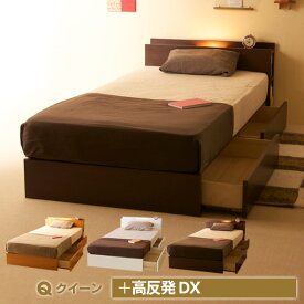 「収納付き木製ベッド シンフォニー Q(クイーン) + 高反発マットレス【DX】(K15-Q)」 クイーンベッド 収納 引出し付き 棚付き コンセント付き 照明付き マットレス付き 石崎家具