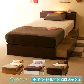 「収納付き木製ベッド シンフォニー Q(クイーン) + 高反発マットレス【テンセル×4Dメッシュ】(K20-Q)」 クイーンベッド 収納 引出し付き 棚付き コンセント付き 照明付き マットレス付き 石崎家具