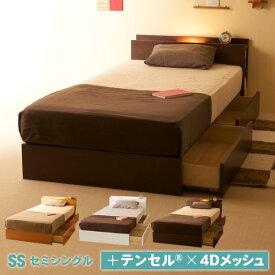 「収納付き木製ベッド シンフォニー SS(セミシングル) + 高反発マットレス【テンセル×4Dメッシュ】(K20-SS)」 セミシングルベッド 収納 引出し付き 棚付き コンセント付き 照明付き マットレス付き 石崎家具