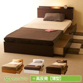 「収納付き木製ベッド シンフォニー SD(セミダブル) + 高反発マットレス【薄型】(K8-SD)」 セミダブルベッド 引き出し付き 宮付き コンセント付き ライト付き マットレス付 石崎家具