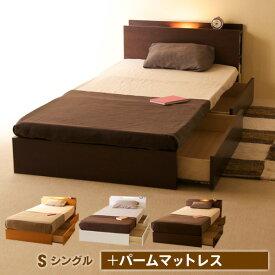 「収納付き木製ベッド シンフォニー + 2つ折りパームマットレス(PM)」 セミシングルベッド シングルベッド セミダブルベッド ダブルベッド クイーンベッド 収納 引出し 宮付き コンセント付き ライト付き マットレス付き 石崎家具