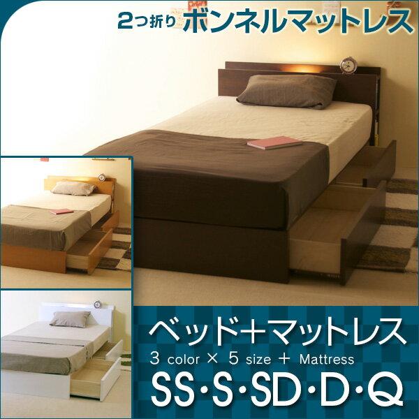 「収納付き木製ベッド シンフォニー + 2つ折り ボンネルコイルマットレス(RU)」 セミシングルベッド シングルベッド セミダブルベッド ダブルベッド クイーンベッド 収納付き 宮付き コンセント付き ライト付き マットレス付き 石崎家具