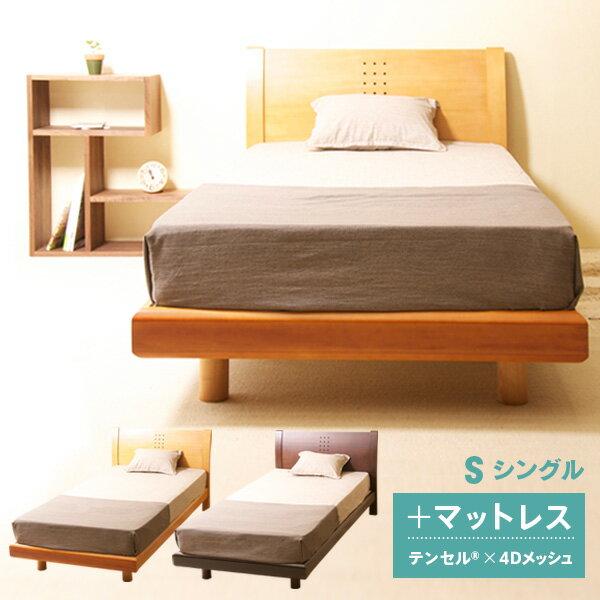「木製ベッド NR-704 + 高反発マットレス【テンセル×4Dメッシュ】(K20)」 セミシングルベッド シングルベッド セミダブルベッド ダブルベッド クイーンベッド すのこベッド マットレス付き 石崎家具