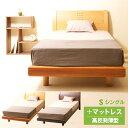 「木製ベッド NR-704 + 高反発マットレス【薄型】(K8)」 セミシングルベッド シングルベッド セミダブルベッド ダブルベッド クイーンベッド 石崎家具