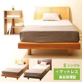 「木製ベッド NR-704 + 高反発マットレス【薄型】(K8)」 セミシングルベッド シングルベッド セミダブルベッド ダブルベッド クイーンベッド すのこベッド マットレス付 石崎家具
