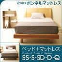 ボンネルコイルマットレス セミシングルベッド シングル セミダブルベッド クイーン