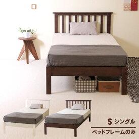 「木製ベッド COCO(ココ)」  シングルベッド セミダブルベッド すのこベッド ハイベッド ハイベット フレームのみ 石崎家具