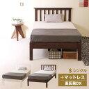 「木製ベッド COCO(ココ) + 高反発マットレス【DX】(K15)」  シングルベッド セミダブルベッド 石崎家具