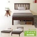 「木製ベッド COCO(ココ) + 高反発マットレス【薄型】(K8)」  シングルベッド セミダブルベッド 石崎家具