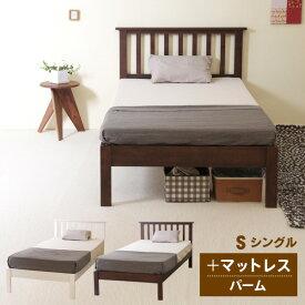 「木製ベッド COCO(ココ) + 2つ折り パームマットレス(PM)」  シングルベッド セミダブルベッド すのこベッド ハイベッド ハイベット マットレス付き 石崎家具