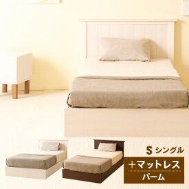 「収納つき木製ベッド アンファン + 2つ折り パームマットレス(PM)」  シングルベッド セミダブルベッド ダブルベッド 収納ベッド 収納付き 引出し付き マットレス付き 石崎家具