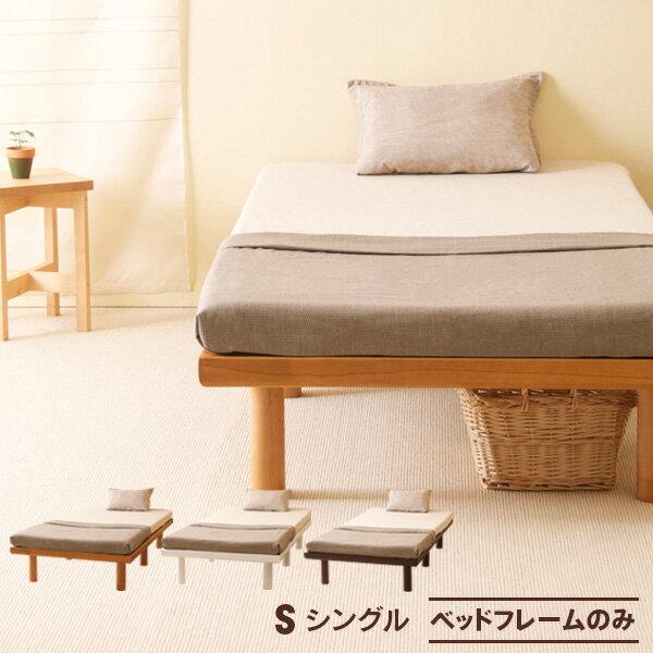 木製「ハイローベッド スマート」  セミシングルベッド シングルベッド セミダブルベッド ダブルベッド  石崎家具