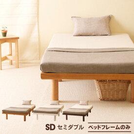 木製「ハイローベッド スマート SD(セミダブル)」  セミダブルベッド すのこベッド ヘッドレス ベッドフレーム フレームのみ 石崎家具