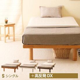 「ハイローベッド スマート + 高反発マットレス【DX】(K15)」  セミシングルベッド シングルベッド セミダブルベッド ダブルベッド すのこベッド ヘッドレス マットレス付き 石崎家具