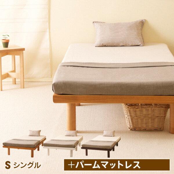 「ハイローベッド スマート + 2つ折り パームマットレス(PM)」  セミシングルベッド シングルベッド セミダブルベッド ダブルベッド すのこベッド ヘッドレス マットレス付き 石崎家具