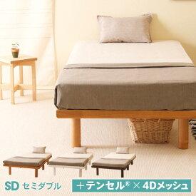 「ハイローベッド スマート SD(セミダブル) + 高反発マットレス【テンセル×4Dメッシュ】(K20-SD)」  セミダブルベッド すのこベッド ヘッドレス マットレス付き 石崎家具