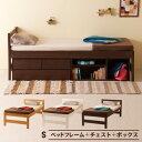 木製ベッド「スタイル(S)シングル【ハイベッド+ベンチチェスト+ベンチボックス】」  シングルベッド  石崎家具