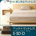 「木製ローベッド シータ + 2つ折り ボンネルコイルマットレス(RU)」  シングルベッド セミダブルベッド ダブルベッド 石崎家具