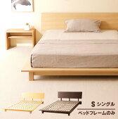 「木製ローベッドシータ」シングルベッドセミダブルベッドダブルベッドすのこベッドローベッドローベットフレームのみ石崎家具