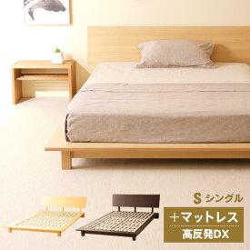 「木製ローベッド シータ + 高反発マットレス【DX】(K15)」  シングルベッド セミダブルベッド ダブルベッド すのこベッド ローベッド ローベット マットレス付き 石崎家具