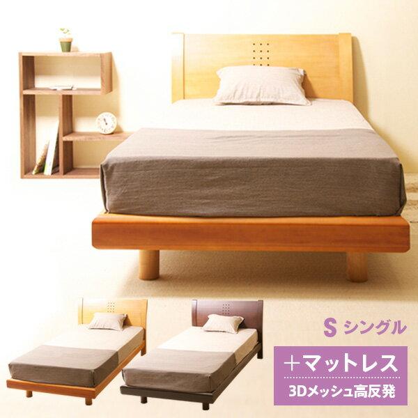 「木製ベッド NR-704 + 【3Dメッシュ】高反発マットレス(3DKM10)」 セミシングルベッド シングルベッド セミダブルベッド ダブルベッド クイーンベッド すのこベッド マットレス付き 石崎家具