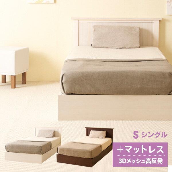 「収納つき木製ベッド アンファン + 【3Dメッシュ】高反発マットレス(3DKM10)」  シングルベッド セミダブルベッド ダブルベッド 収納ベッド 収納付き 引出し付き マットレス付き 石崎家具