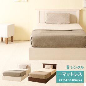 「収納付き木製ベッド アンファン + 高反発マットレス【テンセル×4Dメッシュ】(K20)」  シングルベッド セミダブルベッド ダブルベッド 収納ベッド 収納付き 引き出し付き マットレス付き 石崎家具