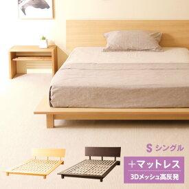「木製ローベッド シータ + 【3Dメッシュ】高反発マットレス(3DKM10)」  シングルベッド セミダブルベッド ダブルベッド すのこベッド ローベッド ローベット マットレス付き 石崎家具