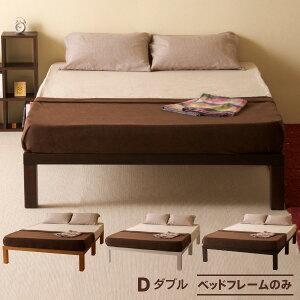 木製 「ハイベッド フラン D(ダブル)」 ダブルベッド すのこベッド ヘッドレス ベッドフレーム フレームのみ 石崎家具