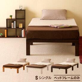 木製「ハイベッド フラン」 セミシングルベッド シングルベッド セミダブルベッド ダブルベッド すのこベッド ヘッドレス ベッドフレーム フレームのみ 石崎家具