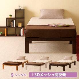 「木製ハイベッド フラン + 【3Dメッシュ】高反発マットレス(3DKM10)」   セミシングルベッド シングルベッド セミダブルベッド ダブルベッド すのこベッド ヘッドレス マットレス付き 石崎家具