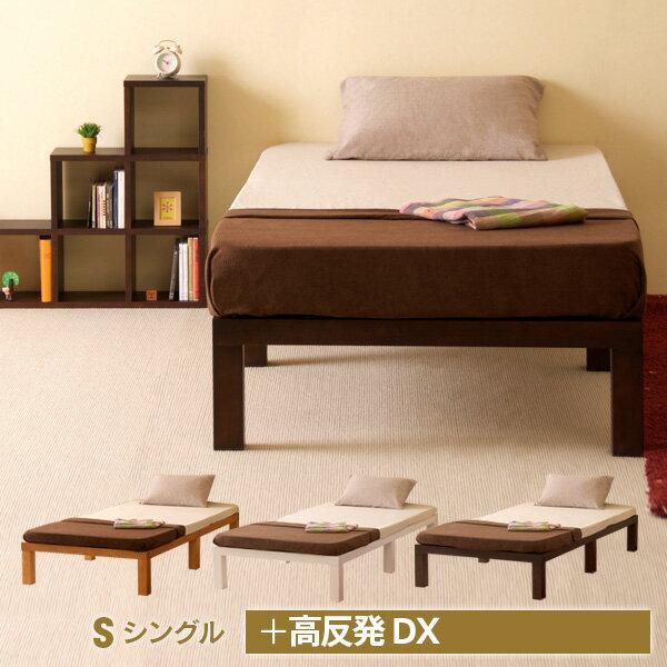 「木製ハイベッド フラン + 高反発マットレス【DX】(K15)」 セミシングルベッド シングルベッド セミダブルベッド ダブルベッド すのこベッド ヘッドレス マットレス付 石崎家具