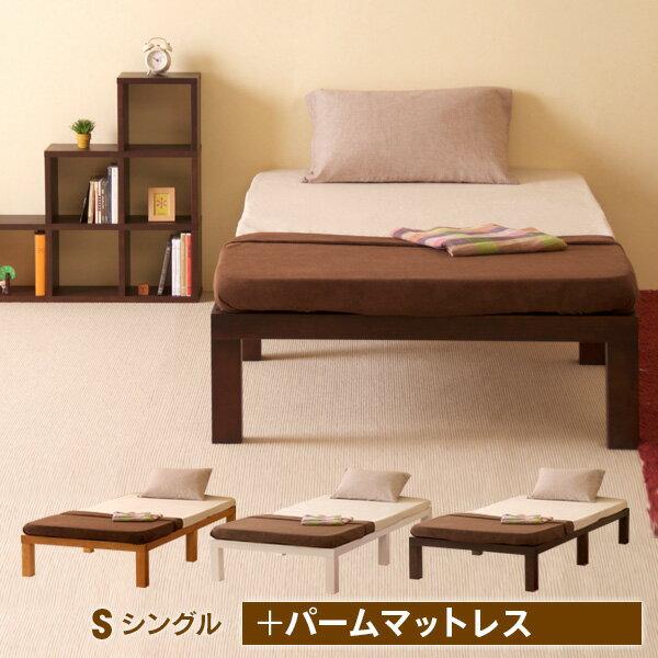 「木製ハイベッド フラン + 2つ折り パームマットレス(PM)」   セミシングルベッド シングルベッド セミダブルベッド ダブルベッド  すのこベッド ヘッドレス マットレス付き 石崎家具