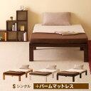 「木製ハイベッド フラン + 3つ折り パームマットレス(P)」   セミシングルベッド シングルベッド セミダブルベッド ダブルベッド  石崎家具