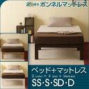 「木製ハイベッド フラン + 2つ折り ボンネルコイルマットレス(RU)」   セミシングルベッド シングルベッド セミダブルベッド ダブルベッド 石崎家具