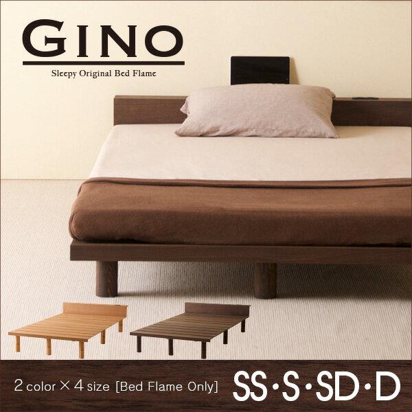 木製ベッドフレーム「GINO(ジーノ)」  セミシングルベッド シングルベッド セミダブルベッド ダブルベッド すのこベッド ウォールナット タモ 宮付き 棚付き コンセント付き フレームのみ 石崎家具