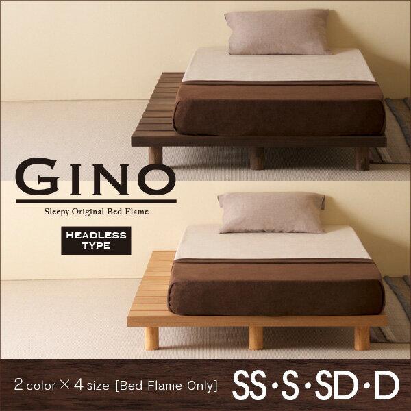 木製ベッドフレーム「GINO(ジーノ)【ヘッドレスタイプ】」  セミシングルベッド シングルベッド セミダブルベッド ダブルベッド すのこベッド ヘッドレス ウォールナット タモ フレームのみ 石崎家具