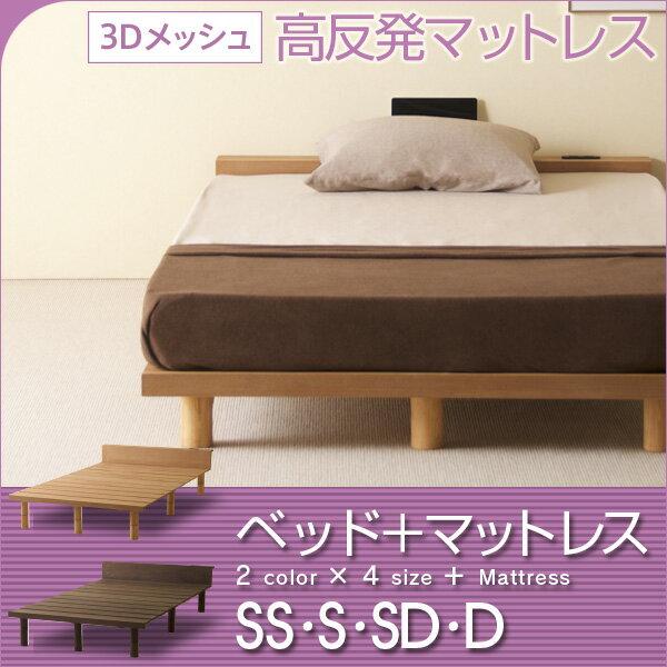 「木製ベッド GINO(ジーノ) + 【3Dメッシュ】高反発マットレス(3DKM10)」 セミシングルベッド シングルベッド セミダブルベッド ダブルベッド マットレス付き 石崎家具