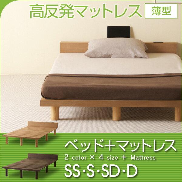 「木製ベッド GINO(ジーノ) + 高反発マットレス【薄型】(K8)」 セミシングルベッド シングルベッド セミダブルベッド ダブルベッド マットレス付き 石崎家具
