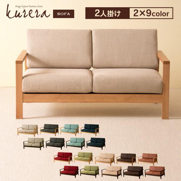 ソファ「クレラ(2人掛け)」ソファー 2人掛けソファー 2.5人掛け 二人掛け 洗える カバーリング 木製 アルダー材 石崎家具