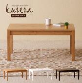 木製センターテーブル「クレラ」石崎家具