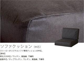 ソファ「クッション中芯1人掛け用【Sサイズ】(Myy用)」石崎家具