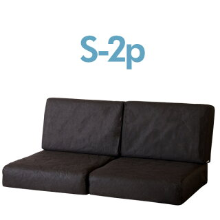 ソファ「クッション中芯2人掛け(1人用×2)【Sサイズ】(Myy用)」石崎家具