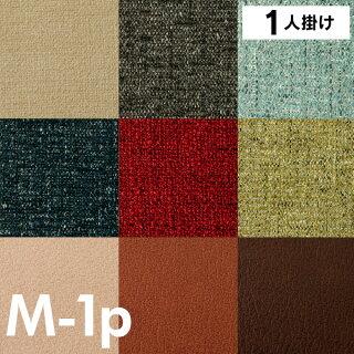 ソファ「クッションカバーセット1人掛け用【Mサイズ】(molt・kurera用)」石崎家具